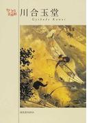 川合玉堂 美しい日本の山河と、そこに生きる人々を力強い墨線と彩色で描く (ちいさな美術館)