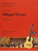 ジュリアーニ/アレグロ・ヴィヴァーチェ (協奏曲スタイルによるギター・ピース)