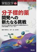 実験医学 Vol.27No.5(2009増刊) 分子標的薬開発への新たなる挑戦