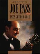 ジョー・パス/ジャズ・ギター・ソロ 世界の名ギタリスト