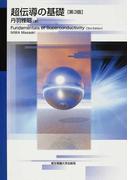 超伝導の基礎 第3版