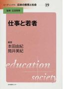 仕事と若者 (リーディングス日本の教育と社会)