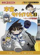宇宙のサバイバル 2 ソユーズ宇宙船編 (かがくるBOOK 科学漫画サバイバルシリーズ)