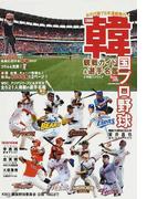 韓国プロ野球観戦ガイド&選手名鑑 KBO韓国野球委員会公認 2009