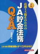 店頭ミス防止のためのJA貯金法務Q&A 新版