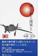 海と私と海軍と (Mr.Partner BOOK 中村ブックス)