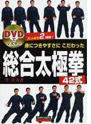 身につきやすさにこだわった総合太極拳42式 (DVDでマスター)