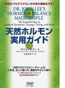 天然ホルモン実用ガイド 天然のプロゲステロンが女性の健康を守る!
