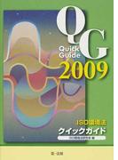 ISO環境法クイックガイド 2009