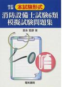 消防設備士試験6類模擬試験問題集 本試験形式 改訂2版