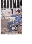 バクマン。(ジャンプ・コミックス) 20巻セット(ジャンプコミックス)