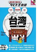 台湾 台湾中国語+日本語英語 (絵を見て話せるタビトモ会話 アジア)