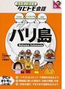 バリ島 インドネシア語+日本語英語