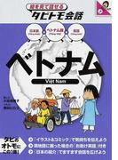 ベトナム ベトナム語+日本語英語