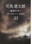 街道をゆく 新装版 33 白河・会津のみち、赤坂散歩