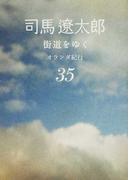 街道をゆく 新装版 35 オランダ紀行 (朝日文庫)