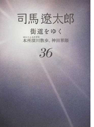 街道をゆく 新装版 36 本所深川散歩、神田界隈 (朝日文庫)