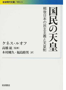 国民の天皇 戦後日本の民主主義と天皇制