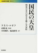 国民の天皇 戦後日本の民主主義と天皇制 (岩波現代文庫 学術)(岩波現代文庫)