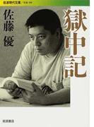 獄中記 (岩波現代文庫 社会)(岩波現代文庫)
