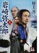 岩崎弥太郎 新装版 上 (人物文庫)(人物文庫)