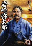 岩崎弥太郎 新装版 下 (人物文庫)(人物文庫)