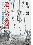 遊民の系譜 ユーラシアの漂泊者たち (河出文庫)(河出文庫)