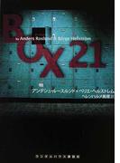ボックス21 (ランダムハウス講談社文庫)(ランダムハウス講談社文庫)