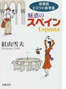 添乗員ヒミツの参考書魅惑のスペイン (新潮文庫)(新潮文庫)