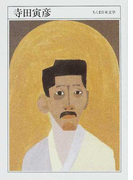 寺田寅彦 1878−1935 (ちくま日本文学)