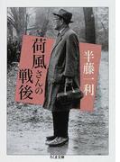 荷風さんの戦後 (ちくま文庫)(ちくま文庫)