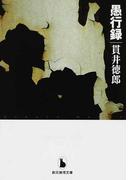 愚行録 (創元推理文庫)(創元推理文庫)
