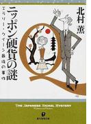 ニッポン硬貨の謎 エラリー・クイーン最後の事件 (創元推理文庫)(創元推理文庫)