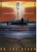 渚にて 人類最後の日 (創元SF文庫)
