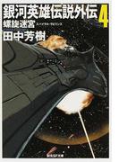 銀河英雄伝説外伝 4 螺旋迷宮 (創元SF文庫)