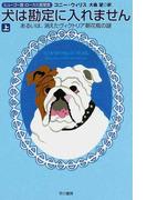 犬は勘定に入れません あるいは、消えたヴィクトリア朝花瓶の謎 上 (ハヤカワ文庫 SF)(ハヤカワ文庫 SF)