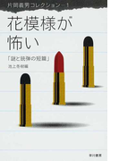 片岡義男コレクション 1 花模様が怖い (ハヤカワ文庫 JA)(ハヤカワ文庫 JA)
