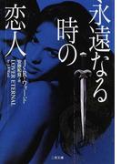 永遠なる時の恋人 (二見文庫 ザ・ミステリ・コレクション)(二見文庫)