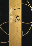一茶 新装版 (文春文庫)(文春文庫)