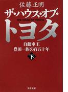 ザ・ハウス・オブ・トヨタ 自動車王豊田一族の百五十年 下 (文春文庫)(文春文庫)