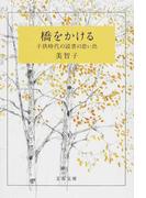 橋をかける 子供時代の読書の思い出 (文春文庫)(文春文庫)