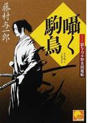囁く駒鳥 (ベスト時代文庫 影与力小野炎閻魔帳)(ベスト時代文庫)