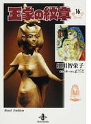 王家の紋章 16 (秋田文庫)(秋田文庫)