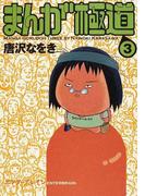 まんが極道 3 (BEAM COMIX)(ビームコミックス)