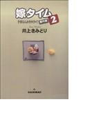 嫁タイム 2 「子供なんか大キライ!」番外編 (クイーンズコミックス)(クイーンズコミックス)