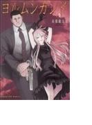 ヨルムンガンド 6 (サンデーGXコミックス)(サンデーGXコミックス)