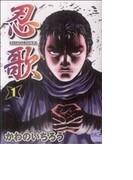 忍歌 1 (NICHIBUN COMICS)
