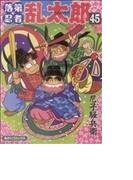 落第忍者乱太郎 45 (あさひコミックス)(朝日ソノラマコミックス)
