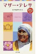 マザー・テレサ (ポプラポケット文庫 子どもの伝記)
