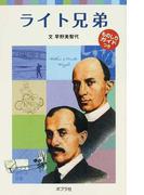 ライト兄弟 (ポプラポケット文庫 子どもの伝記)(ポプラポケット文庫)